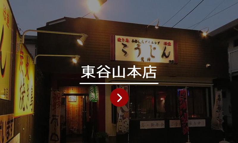 東谷山本店